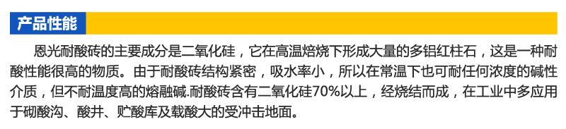 6.耐酸瓷砖产品性能