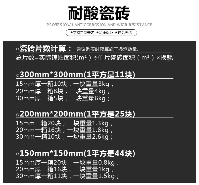 1.耐酸瓷砖规格计算方法